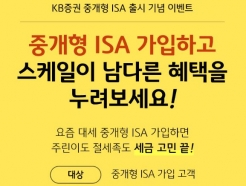 "<strong>KB</strong>증권 ""중개형 ISA 100만원 이상되면 공기청정기 드려요"""