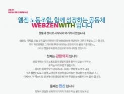 '뮤' 제작사 <strong>웹젠</strong> 노동조합 설립, 게임업계 4번째