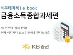 """""""5월 종합소득세 신고 전 '<strong>KB</strong>증권 E-Book' 확인하세요"""""""