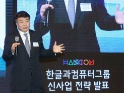 한컴-세종대, 우주항공연구소 설립…드론·우주인재 양성