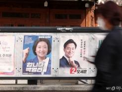 재보궐선거 D-1, 당신의 선택은?