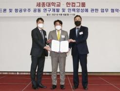 세종대-한컴그룹, 드론·항공우주 연구개발·인력양성 MOU