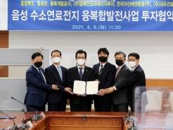 <strong>대우건설</strong>, '1.5조 규모' 충북 수소연료전지 발전사업 참여