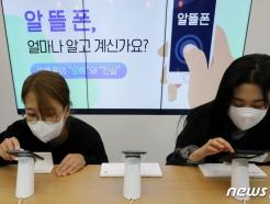 """""""200기가 月3만원대""""…MZ세대도 빠진 알뜰폰의 매력"""