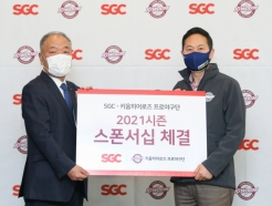<strong>SGC</strong>솔루션, 키움히어로즈 2021시즌 스폰서쉽 계약