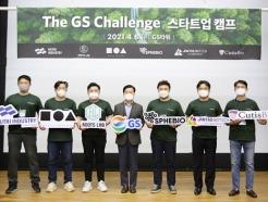 "GS, 바이오 스타트업과 손잡고 뛴다…""뉴 투 빅"""