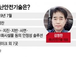 '싱크홀' 잡는 똑똑한 앱…건설사 마음도 잡았다