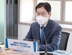 경남 '전략산업 육성 종합계획' 수립 용역 최종보고회 개최