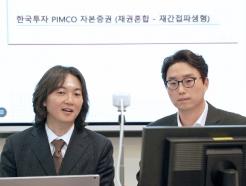 <strong>한국</strong>투자<strong>신탁</strong>운용, '<strong>한국</strong>투자 PIMCO자본증권 펀드' 판매