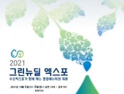 [알림]<strong>머니투데이</strong>가 '2021 그린뉴딜 엑스포' 개최합니다