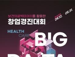 심사평가원, '보건의료빅데이터 활용 창업경진대회' 개최