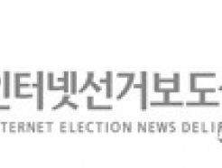 '서울시장선거 과장 보도' 인터넷 매체 제재