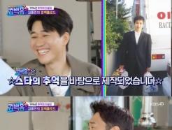 """'컴백홈' 김종민 """"댄서 시절 엄정화 만난 후 수입 100만원대로 ↑"""""""