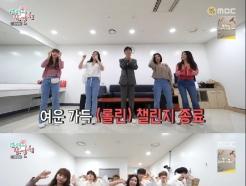 '전참시' 브브걸, 임영웅과 만남→유민상♥김민경 핑크빛 기류(종합)
