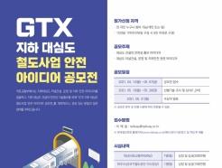 12일부터 GTX 국민 아이디어 공모전 열린다