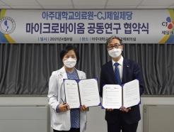 <strong>CJ제일제당</strong>, 아주대의료원과 '마이크로바이옴' 연구개발