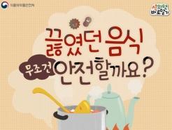 봄철 식중독 '퍼프린젠스' 주의보...음식 끓인후 실온 방치 '위험'