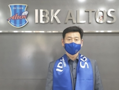 """[오피셜] IBK, 서남원 감독 선임... """"끈끈한 팀 컬러로 우승 도전"""""""