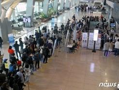 [사진] 북적이는 김포공항 탑승층
