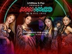 마마무, 英 '라이브나우' 스페셜 라이브…한국 최초 출연