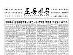 """[데일리 북한] 집권 9주년 김정은 찬양…""""절세위인 모시는 영광"""""""