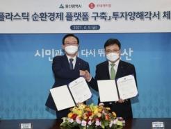롯데케미칼 울산공장 '그린팩토리 전환'…재활용 페트 만든다