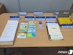 전남경찰 '아파트 청약 투기' 브로커 3명 등 87명 검거