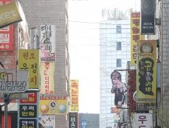 [사진] '현행 거리두기 3주간 유지...코로나19 확산시 운영시간 오후10시→9시로 조정'