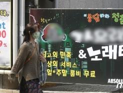 [사진] 현행 거리두기 3주간 유지...'수도권·부산 내 유흥시설 집합금지'