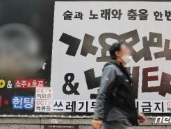 [사진] 현행 거리두기 3주간 유지...'수도권·부산 지역 유흥시설은 집합금지'