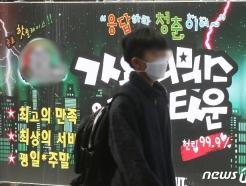 """""""수백명 춤판"""" 강남 무허가 클럽서 노마스크 200여명 부비부비"""