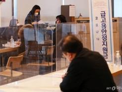 '특고·프리랜서 ' 대상 1인당 100만원 지원금 내일부터 신청