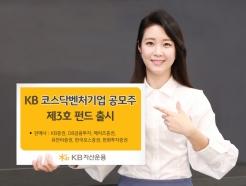 <strong>KB</strong>자산운용, <strong>KB</strong>코스닥벤처기업공모주 3호 펀드 출시