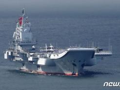 남중국해 긴장고조…美항모 타격단에 이어 中항모 랴오닝함 항행