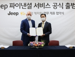 <strong>KB</strong>캐피탈, 'JEEP' 브랜드 전속<strong>금융</strong> 제휴 협약 체결