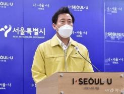 오세훈, 文정부 국무회의 야당인사로 첫 참석…민심 전할까