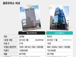 공유오피스 영토전쟁…패파 '1위 굳히기'·스플 '판세 뒤집기'