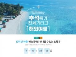 온라인투어, '추석연휴 전세기 <strong>항공</strong>권·여행상품' 특가판매