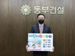 허상희 동부건설 대표, 어린이 교통안전 릴레이 챌린지 참여