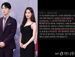 """""""김정현, 누군가와 연락  후 저 난리…뺨 때리고 싶어"""" 댓글 조명"""