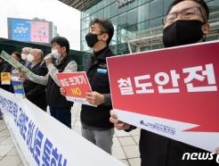 [사진] '수서행 KTX·고속철도 통합 촉구'