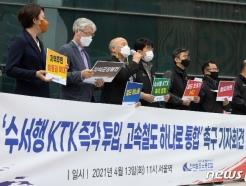 [사진] 수서행 KTX 즉각투입 촉구하는 전국철도노동조합