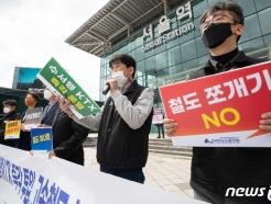 [사진] 수서행 KTX 즉각투입 기자회견하는 철도노조