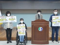 """""""장애인 중요부위 발로 차"""" 충주 장애인시설 성학대 의혹 제기"""