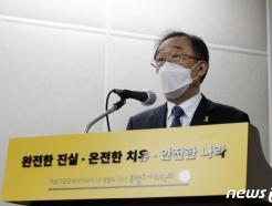 [사진] 사참위 '세월호 참사 조사현황 기자간담회'
