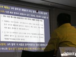 [사진] 중간조사 결과 발표하는 사참위