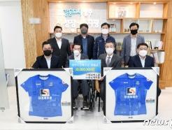 대성아스콘, 양주시민축구단에 3000만원 후원