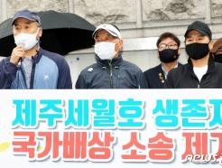 [사진] 제주 세월호 생존자들 '국가배상청구소송'