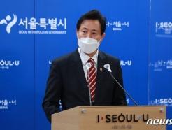 [사진] 국무회의 발언 취지 설명하는 오세훈