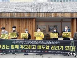 [사진] 세월호참사 진상규명 운동 유죄 선고 규탄 기자회견
